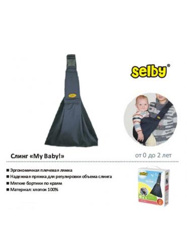Слинг для новорожденных SELBY My baby