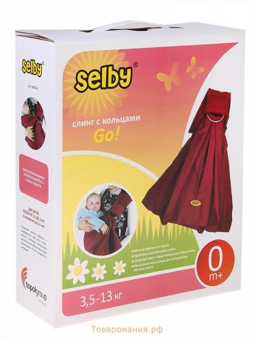 Слинг для новорожденных с кольцами SELBY GO