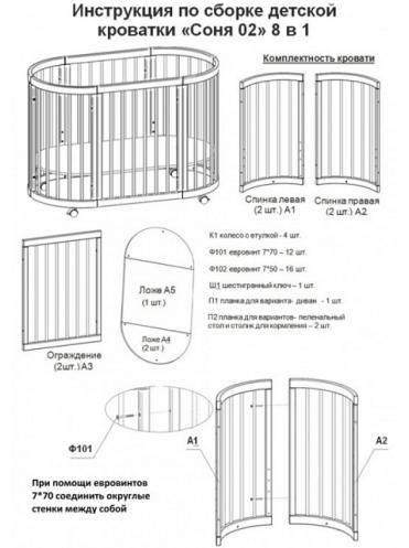 Кроватка Соня 02 овальная