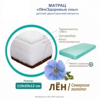 Матрас двухсторонний Лен Здоровые сны